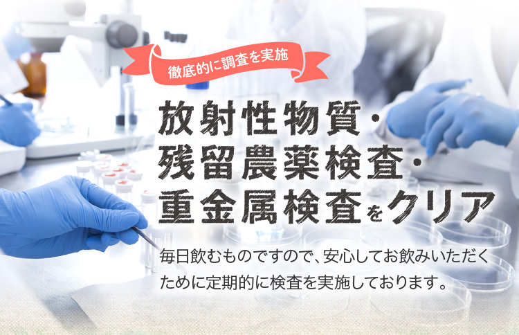 放射性物質・残留農薬検査・重金属検査をクリア