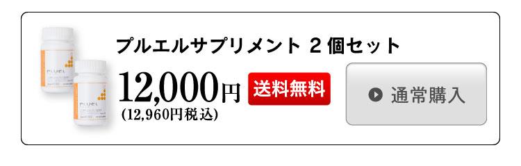 プルエルサプリ2個セット通常購入